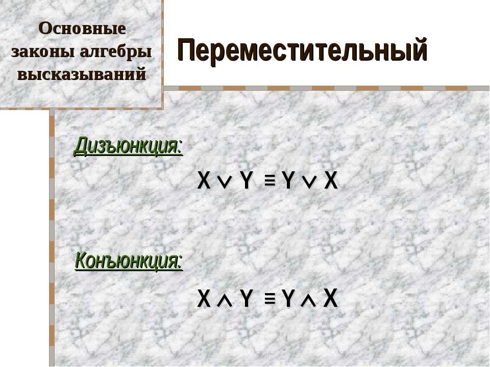 Переместительный Дизъюнкция: X Y ≡ Y X Конъюнкция: X Y ≡ Y X Основные законы ...