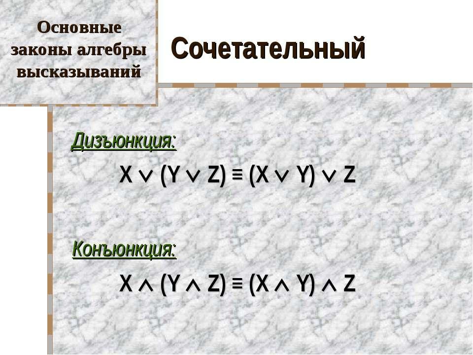 Сочетательный Дизъюнкция: X (Y Z) ≡ (X Y) Z Конъюнкция: X (Y Z) ≡ (X Y) Z Осн...