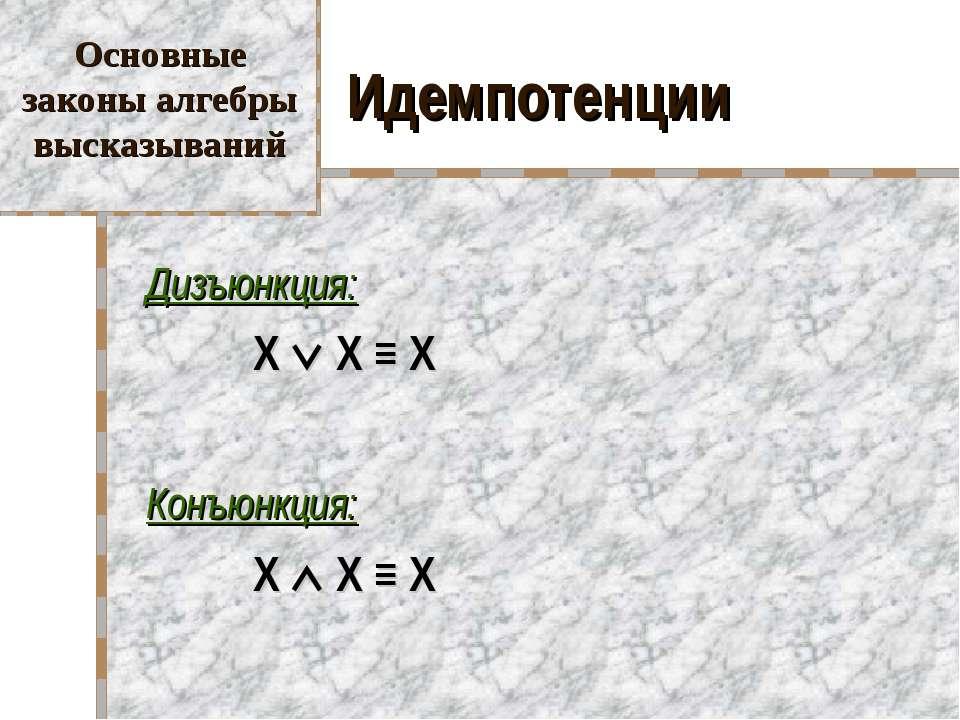Идемпотенции Дизъюнкция: X X ≡ X Конъюнкция: X X ≡ X Основные законы алгебры ...