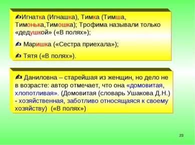 * Даниловна – старейшая из женщин, но дело не в возрасте: автор отмечает, что...