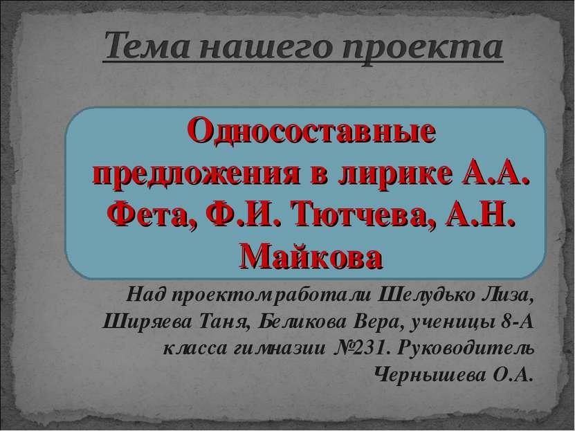 Односоставные предложения в лирике А.А. Фета, Ф.И. Тютчева, А.Н. Майкова Над ...