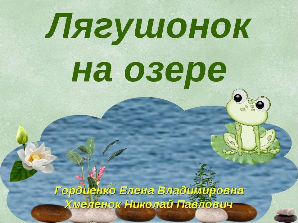 Лягушонок на озере Гордиенко Елена Владимировна Хмеленок Николай Павлович