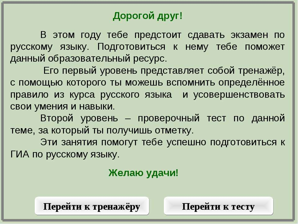 Дорогой друг! В этом году тебе предстоит сдавать экзамен по русскому языку. П...