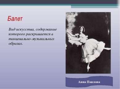 Балет Вид искусства, содержание которого раскрывается в танцевально-музыкальн...