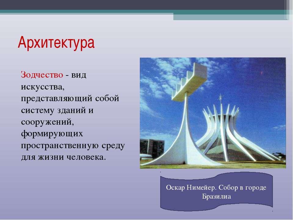 Архитектура Зодчество - вид искусства, представляющий собой систему зданий и ...