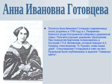 Поэтесса Анна Ивановна Готовцева современница поэта, родилась в 1799 году в с...