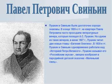 Пушкин и Свиньин были достаточно хорошо знакомы. В конце 1820-хгг. на кварти...