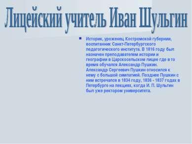 Историк, уроженец Костромской губернии, воспитанник Санкт-Петербургского педа...