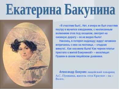 Екатерина Бакунина в юности приезжала в лицей и впервые пробудила в юном Пушк...