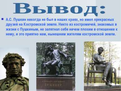 А.С. Пушкин никогда не был в наших краях, но имел прекрасных друзей на Костро...