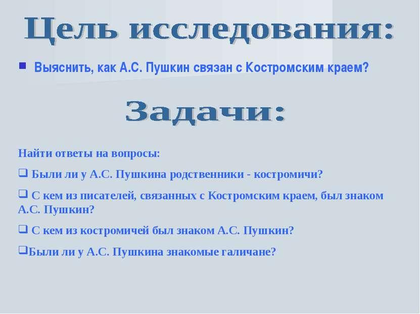 Выяснить, как А.С. Пушкин связан с Костромским краем? Найти ответы на вопросы...