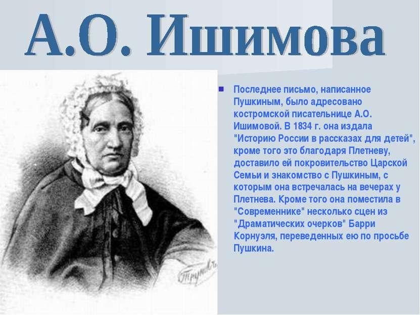 Последнее письмо, написанное Пушкиным, было адресовано костромской писательни...