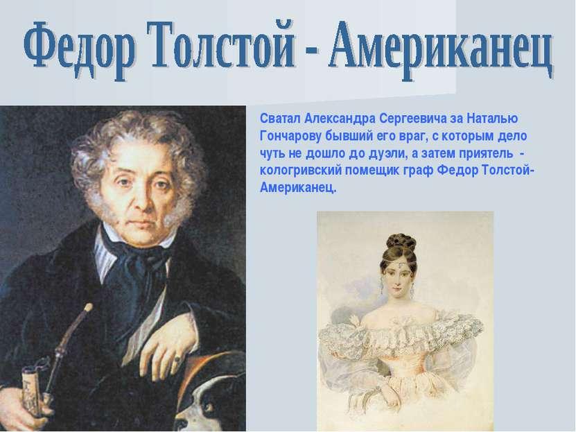 Сватал Александра Сергеевича за Наталью Гончарову бывший его враг, с которым ...
