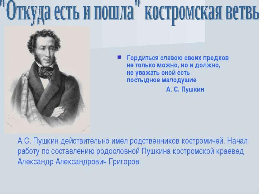 Гордиться славою своих предков не только можно, но и должно, не уважать оной ...