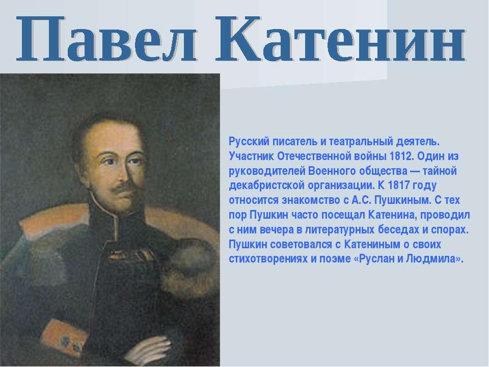 Русский писатель и театральный деятель. Участник Отечественной войны 1812. Од...