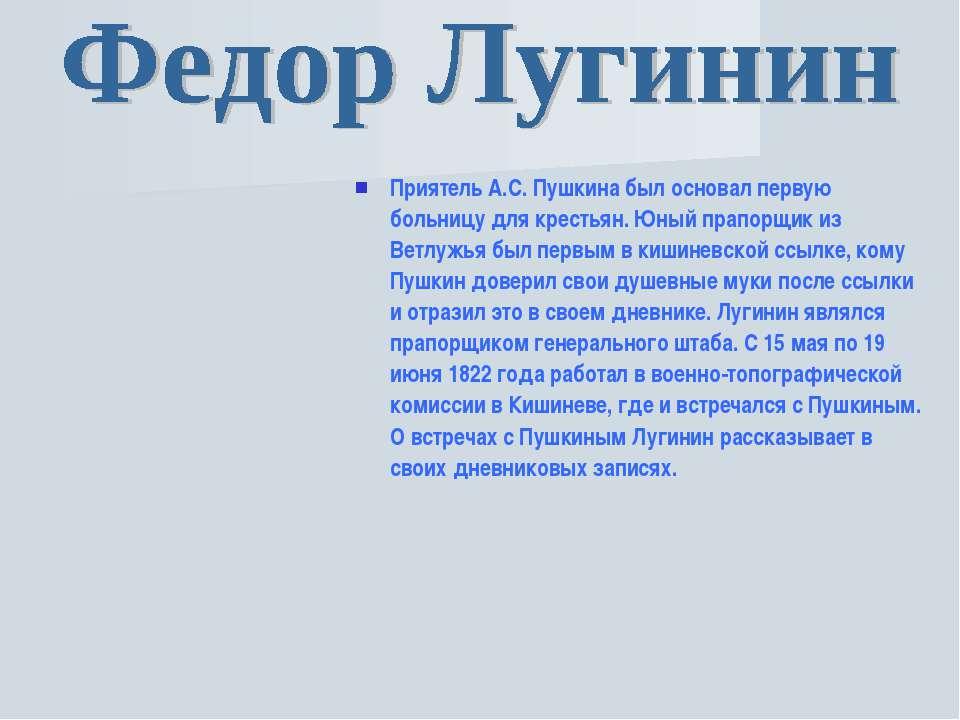 Приятель А.С. Пушкина был основал первую больницу для крестьян. Юный прапорщи...
