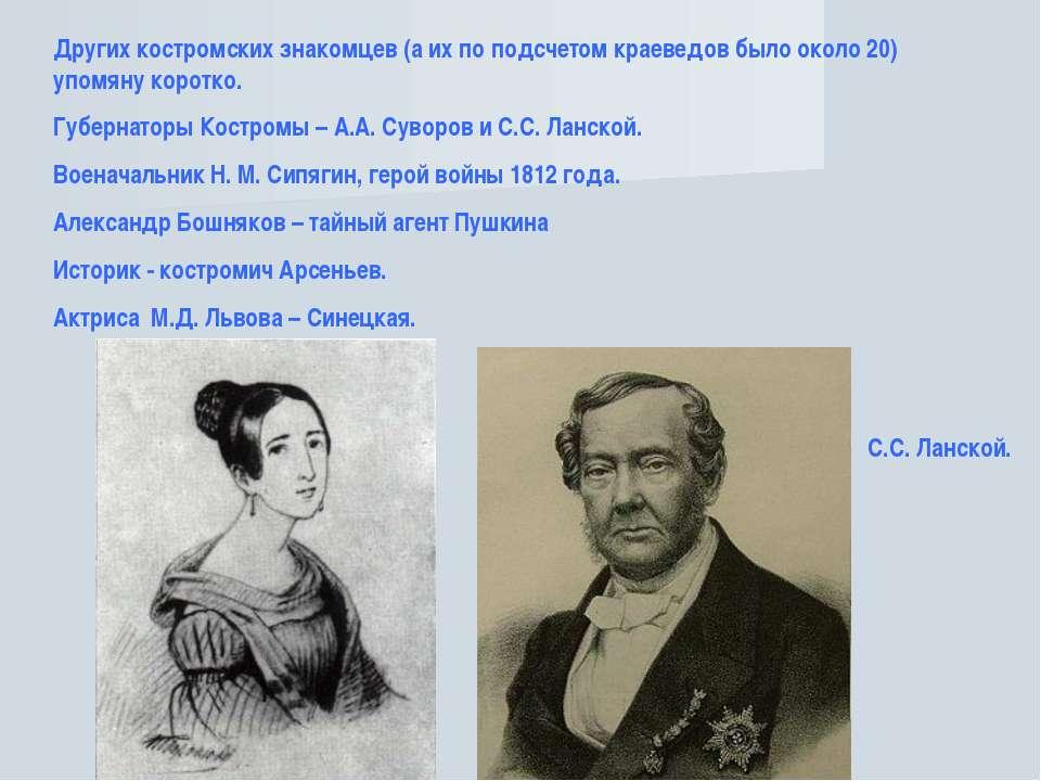 Других костромских знакомцев (а их по подсчетом краеведов было около 20) упом...