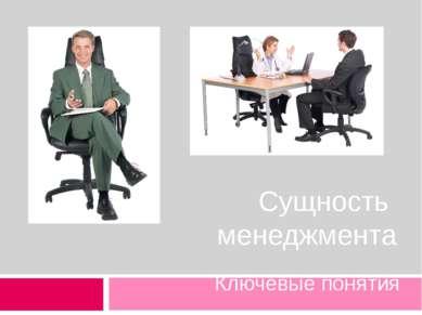 Сущность менеджмента Ключевые понятия