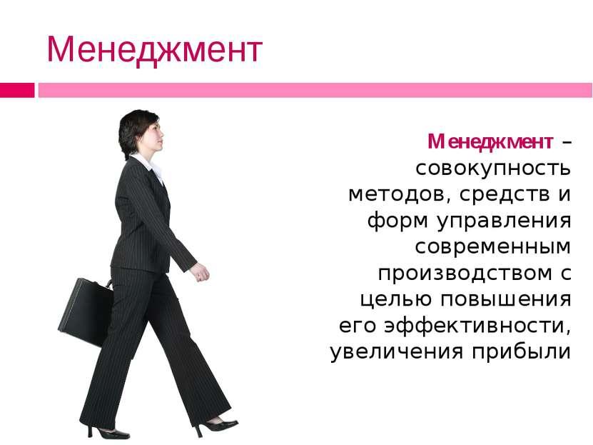 Менеджер Менеджер – это человек, профессионально занимающийся управленческой ...