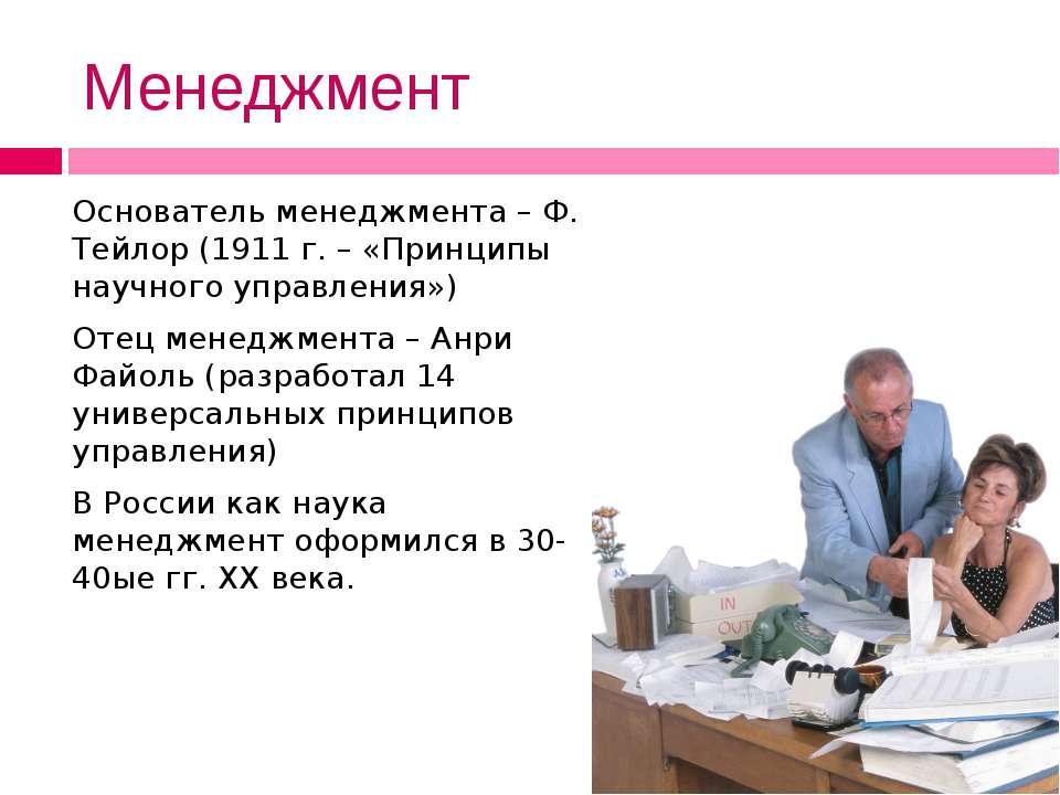Основные функции менеджмента Управление - это процесс планирования, организац...