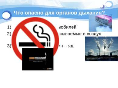 Что опасно для органов дыхания? 1)Выхлопные газы автомобилей 2)Ядовитые газы,...