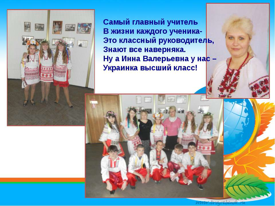 Самый главный учитель В жизни каждого ученика- Это классный руководитель, Зна...