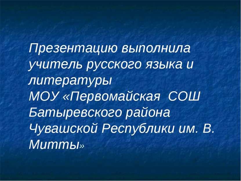 Презентацию выполнила учитель русского языка и литературы МОУ «Первомайская С...