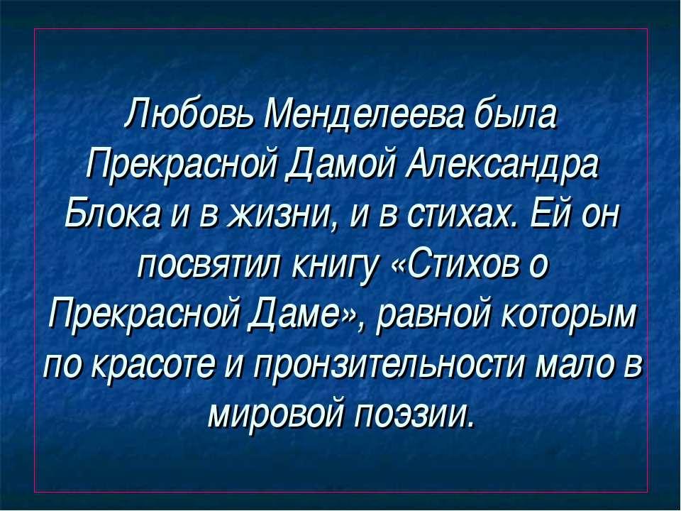 Любовь Менделеева была Прекрасной Дамой Александра Блока и в жизни, и в стиха...