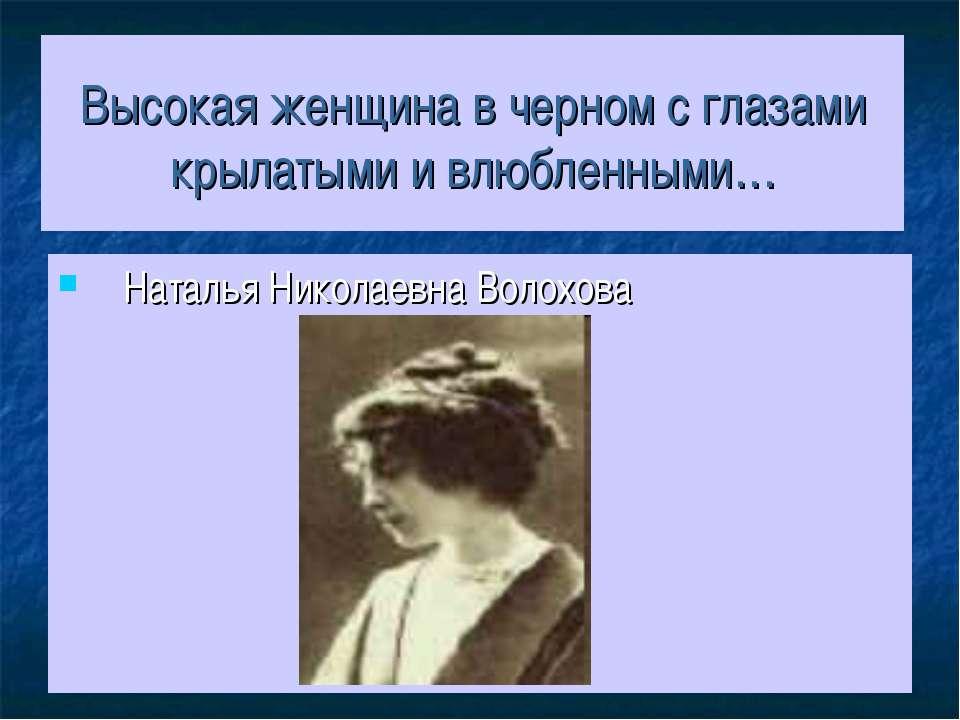 Высокая женщина в черном с глазами крылатыми и влюбленными… Наталья Николаевн...