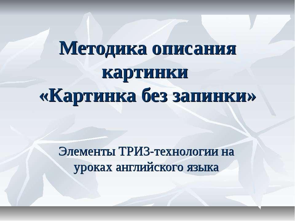 Методика описания картинки «Картинка без запинки» Элементы ТРИЗ-технологии на...