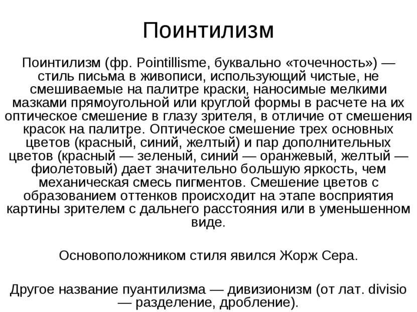 Поинтилизм Поинтилизм (фр. Pointillisme, буквально «точечность») — стиль пись...