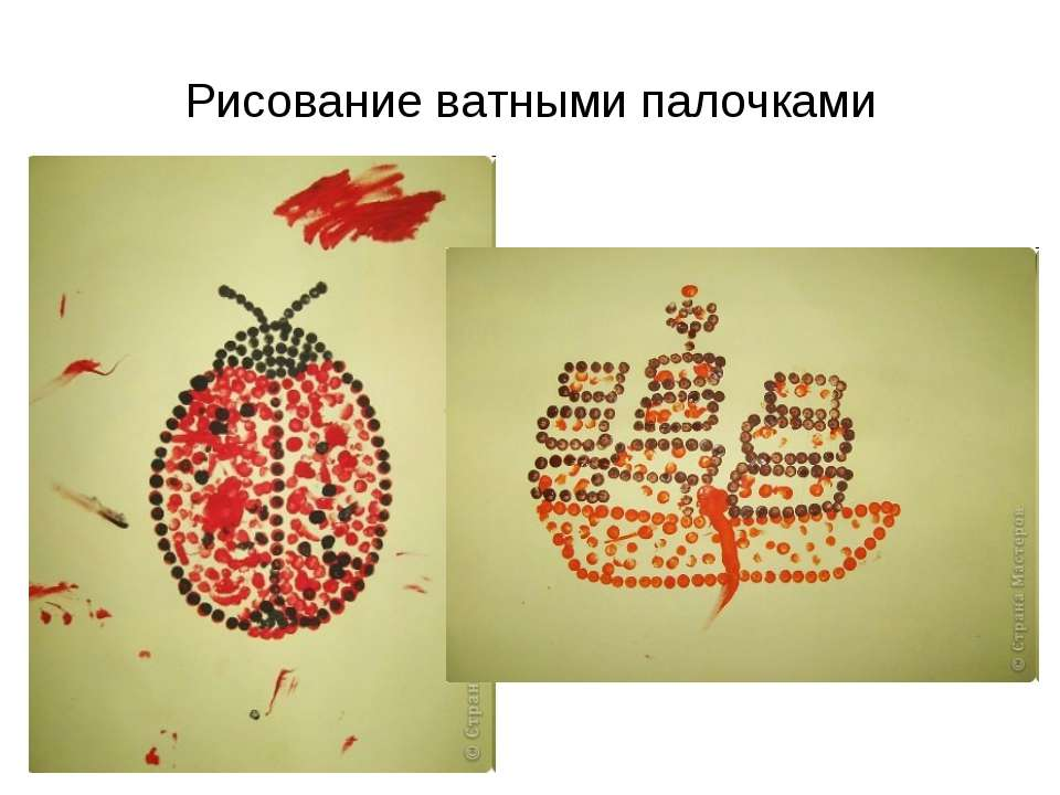 Рисование ватными палочками