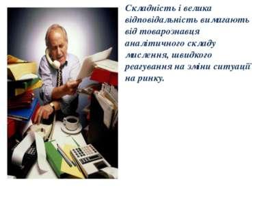 До загальних здібностей товарознавця слід віднести високий рівень загального ...