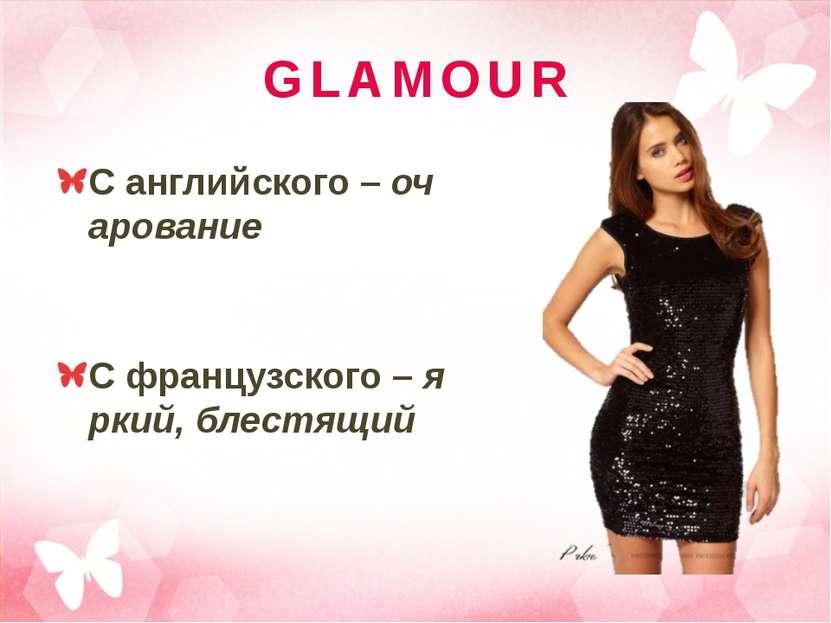 GLAMOUR С английского – очарование С французского – яркий, блестящий