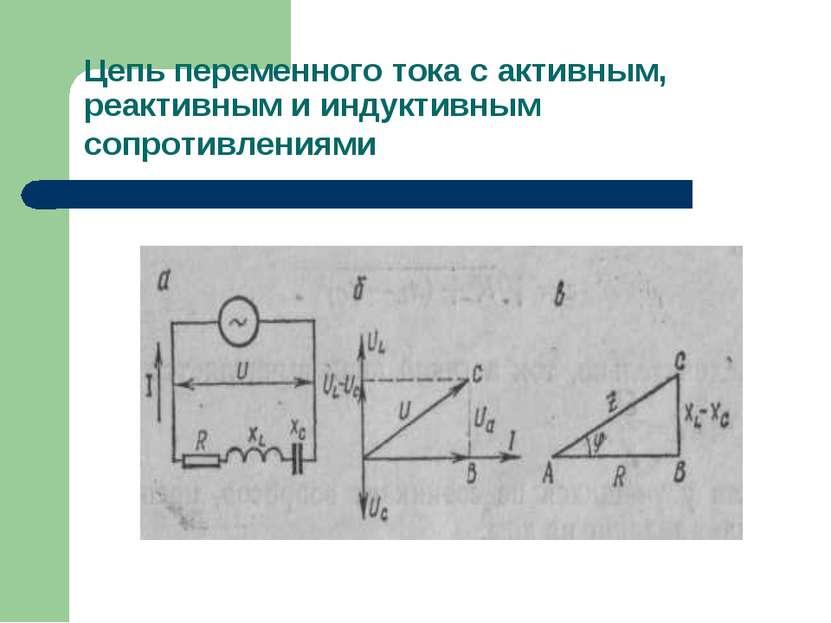 Цепь переменного тока с активным, реактивным и индуктивным сопротивлениями