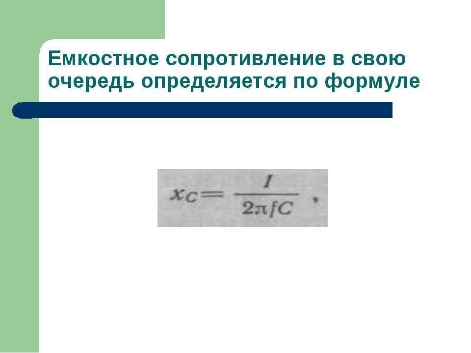 Емкостное сопротивление в свою очередь определяется по формуле