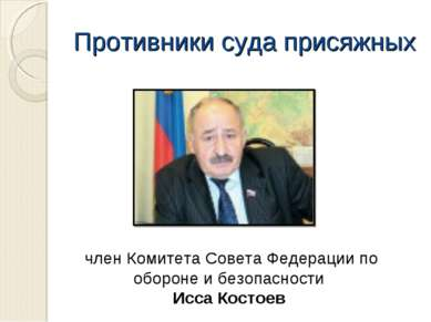 Противники суда присяжных член Комитета Совета Федерации по обороне и безопас...