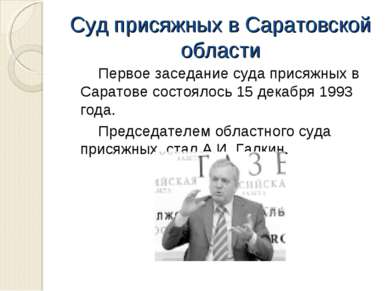 Суд присяжных в Саратовской области Первое заседание суда присяжных в Саратов...