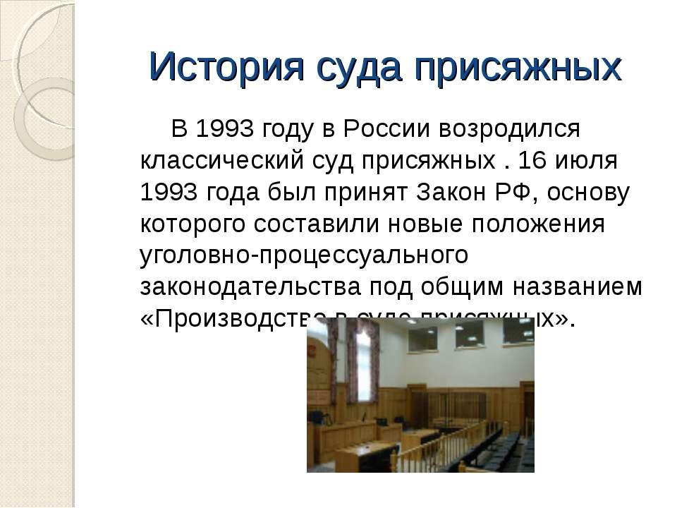 История суда присяжных В 1993 году в России возродился классический суд прися...