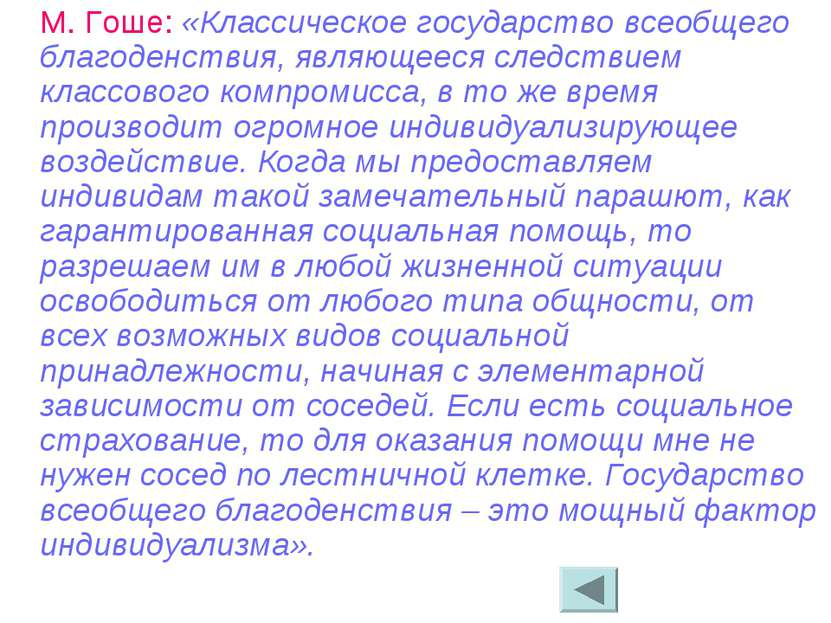 М. Гоше: «Классическое государство всеобщего благоденствия, являющееся следст...