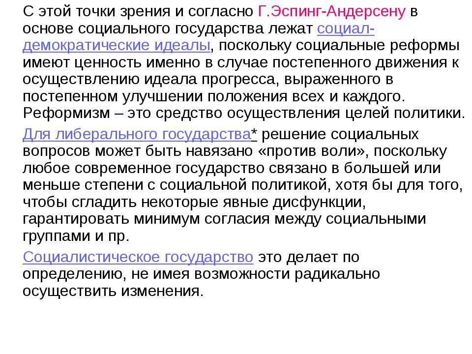 С этой точки зрения и согласно Г.Эспинг-Андерсену в основе социального госуда...