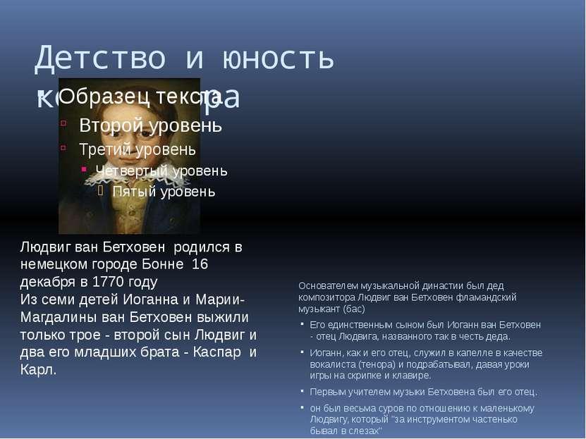 Детство и юность композитора Основателем музыкальной династии был дед компози...