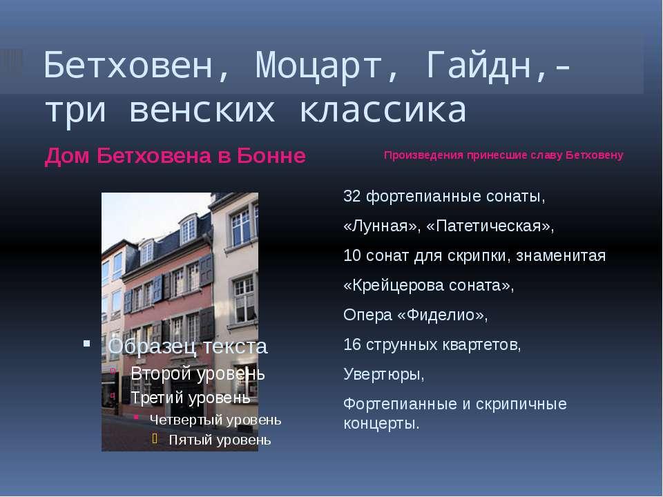 Бетховен, Моцарт, Гайдн,- три венских классика Дом Бетховена в Бонне Произвед...