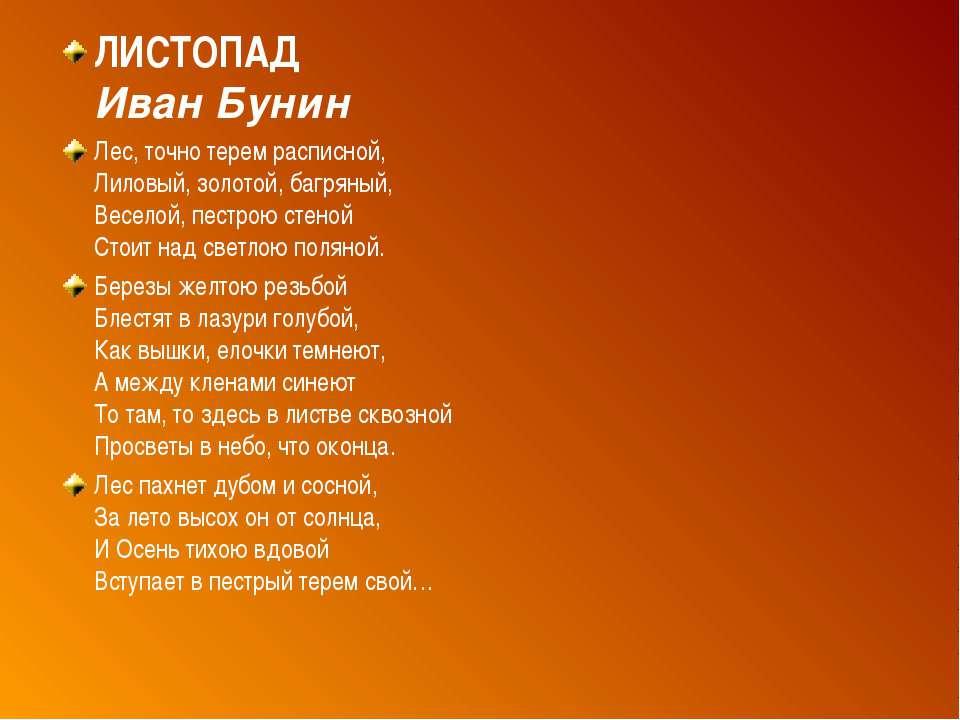 ЛИСТОПАД Иван Бунин Лес, точно терем расписной, Лиловый, золотой, багряный, В...