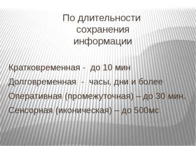 По длительности сохранения информации Кратковременная - до 10 мин Долговремен...