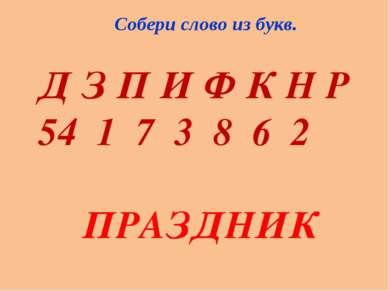 Д З П И Ф К Н Р 4 1 7 3 8 6 2 ПРАЗДНИК Собери слово из букв.