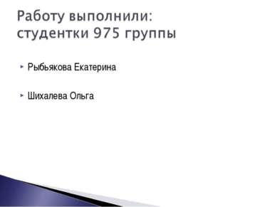 Рыбьякова Екатерина Шихалева Ольга