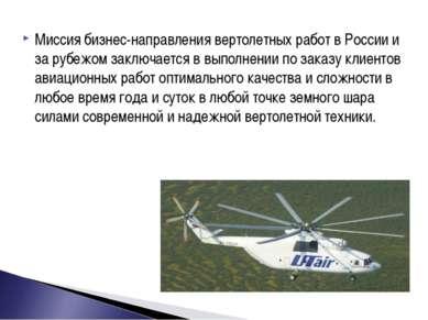 Миссия бизнес-направления вертолетных работ в России и за рубежом заключается...