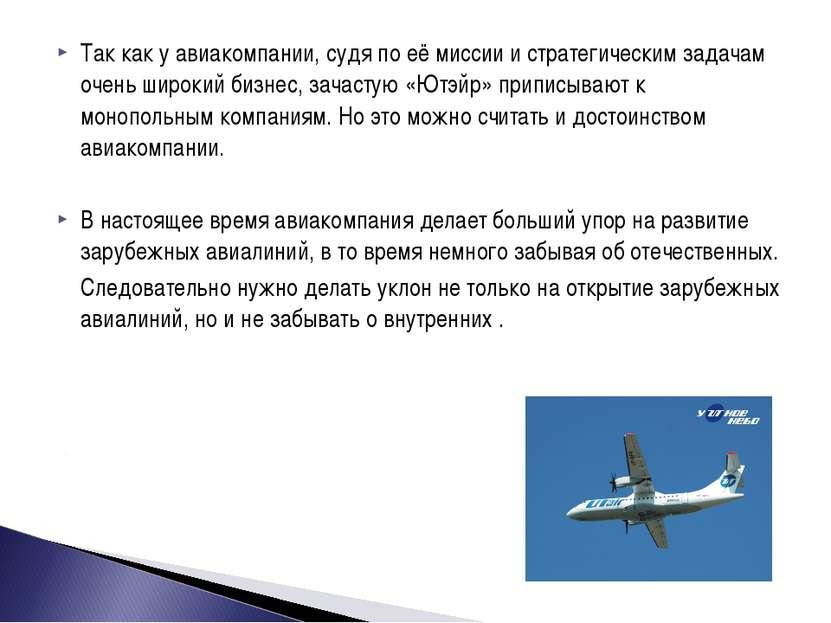 Так как у авиакомпании, судя по её миссии и стратегическим задачам очень широ...