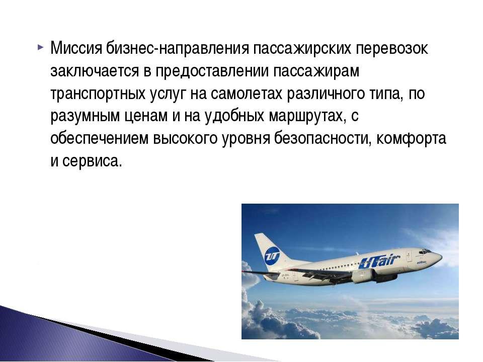 Миссия бизнес-направления пассажирских перевозок заключается в предоставлении...